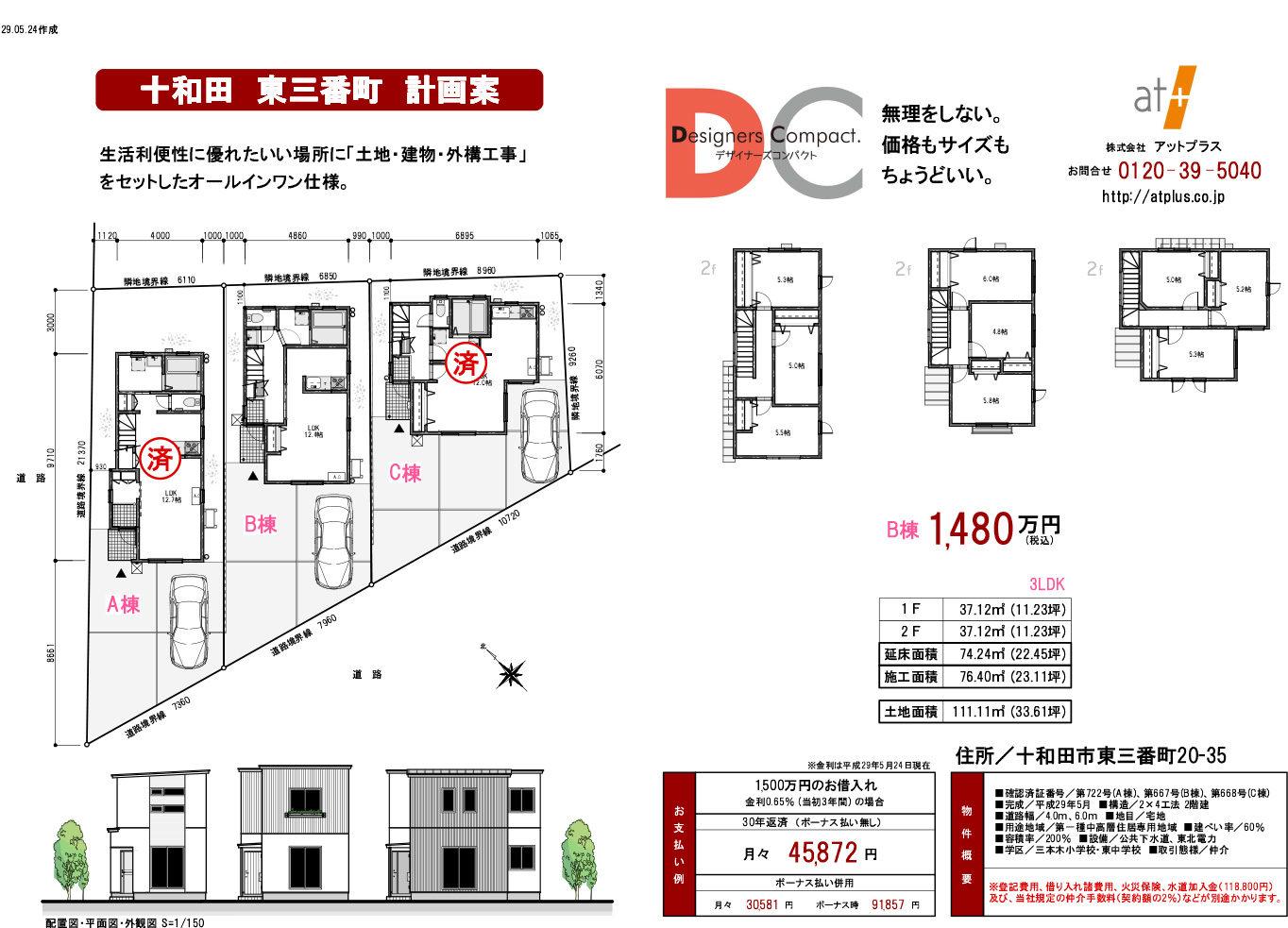 十和田 東三番町 計画案